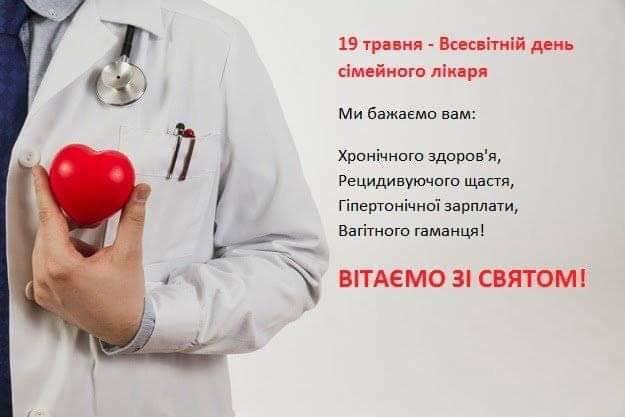19 травня – Всесвітній день сімейного лікаря
