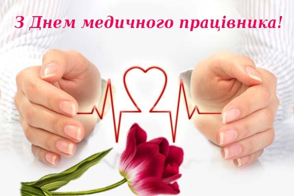 Привітання з нагоди професійного свята – Дня медичного працівника