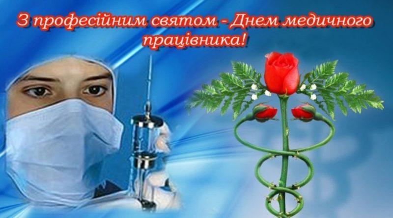 До Дня медичного працівника